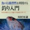 【おすすめ釣り本 興味深い事実3つの書】 (メバリング、アジング、チヌ、アオリイ