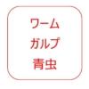 【メバリング ワーム と ガルプ と 青虫】
