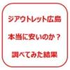 【ジ アウトレット広島 本当に安いのか?】 価格/商品値段 買う時の注意点