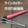 【ラインカッター 爪切り最強説】