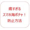 【痛すぎる!スマホ/携帯 海ポチャ!】スマホ落下防止方法